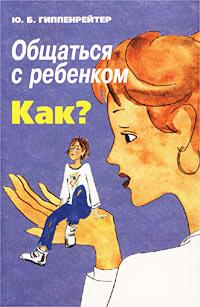 Гиппенрейтер Общаться с ребенком Скачать здесь