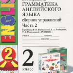 Грамматика английского языка. Барашкова. 2 класс