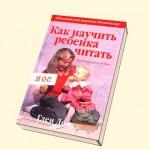 Как научить ребенка читать или тихая нежная революция