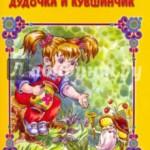 Книги для детей 3 лет