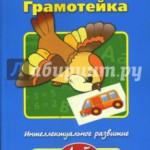 Развивающие книги для детей 3-5 лет
