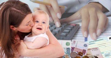 Материнский капитал: выплаты в связи с коронавирусом