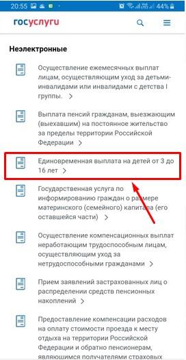шаг 4 для получения материальной помощи от государства в размере 10000 рублей